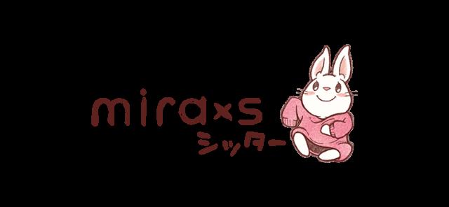 miraxsシッター